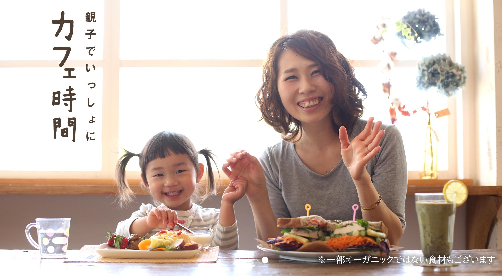 オーガニックキッチン アナトリエ|大阪府吹田市のカフェ